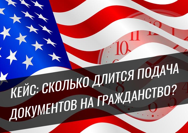 длительность подачи документов на гражданство США