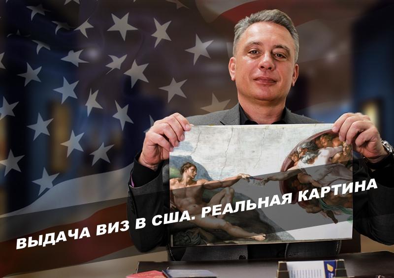 выдача визы США