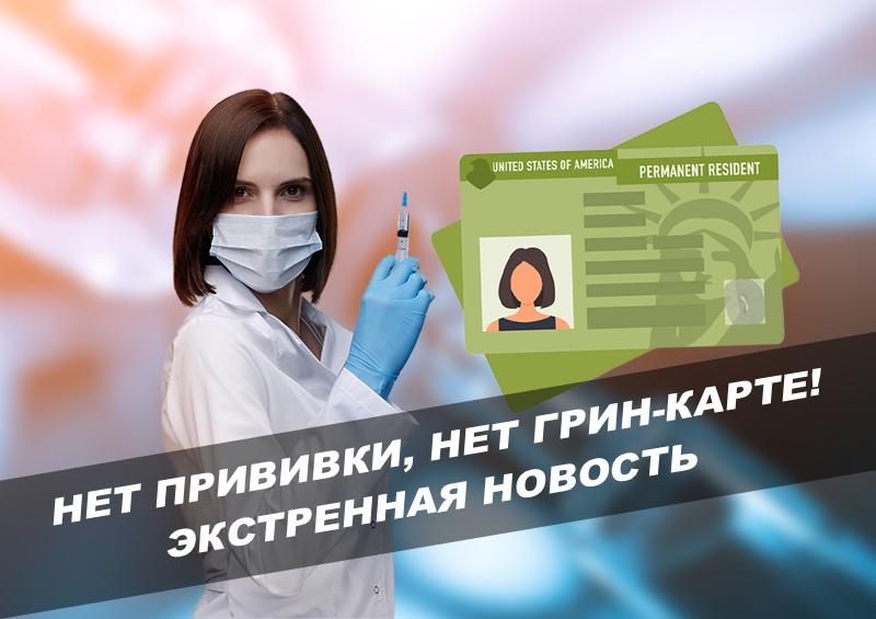 вакцинация для грин-кард
