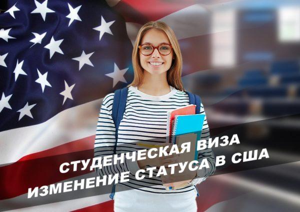 студенческий статус в США