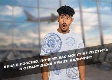Виза в Россию. Почему вас могут не пустить в страну даже при ее наличии?