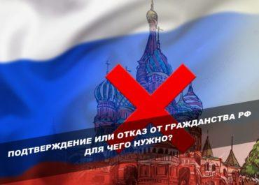 Подтверждение или отказ от гражданства РФ