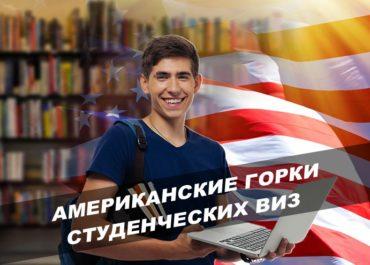 Американские горки студенческих виз